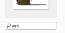 Tumblr で日本語のキーワード検索を利用する方法 (備忘録)