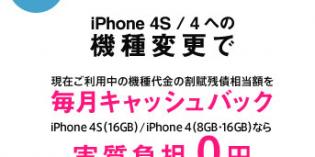 ソフトバンクの「iPad2が無料!」キャンペーンはもちろん無料ではない件