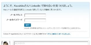 LinkedIn 「ようこそ、○○さん!知り合いを見つけましょう」を表示しない方法