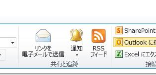 Office 365 チームサイトの案外知らない便利機能×3(Advent Calendar 2012)