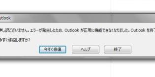 申し訳ございません。エラーが発生したため、Outlook が正常に機能できなくなりました。今すぐ修復しますか?