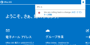 Office 365 でロールバック警告が表示される「We are rolling back a change」